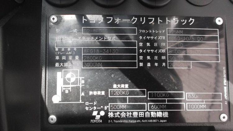 トヨタ Toyota 中古フォークリフト forklift ガソリン 2012年式 3Mマスト ヒンジド