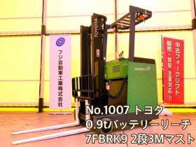 トヨタ 7FBRK9 中古フォークリフト 7FBRK9 toyota used reach battery forklift