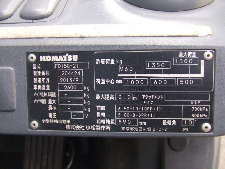 コマツ KOMATSU 中古フォークリフト forklift ディーゼルカウンター 3Mマスト 2013年式