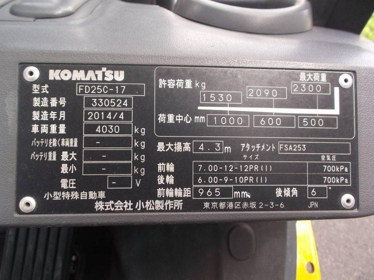 コマツ KOMATSU 中古フォークリフト forklift ディーゼル 2014年式 3段フルフリーマスト サイドシフト 4.3Mマスト