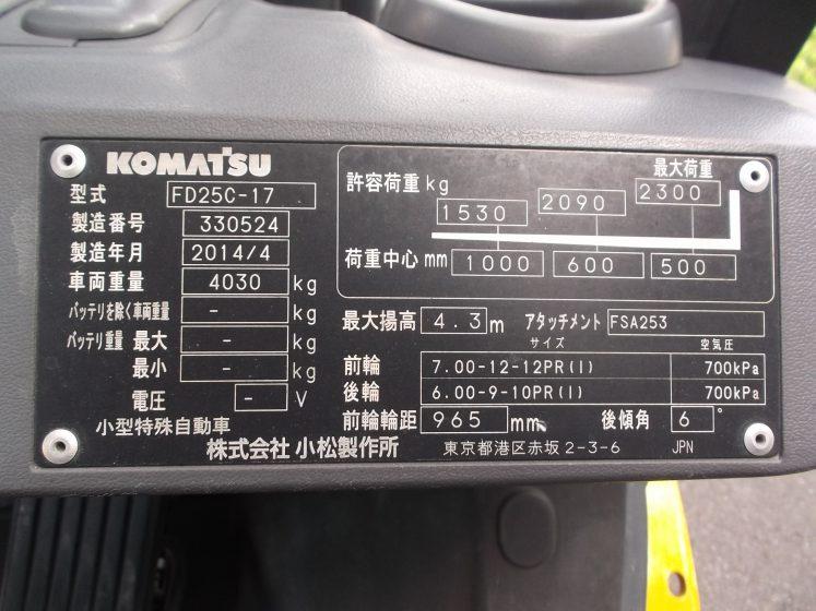 コマツ 中古フォークリフト ノーパンクタイヤ ディーゼル MT サイドシフト 4.3M