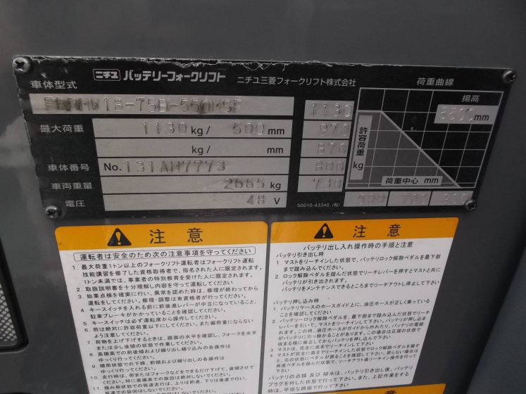 ニチユ NICHIYU 中古フォークリフト forklift バッテリーリーチ 2014年式 3段フルフリーサイドシフト 5.5mマスト