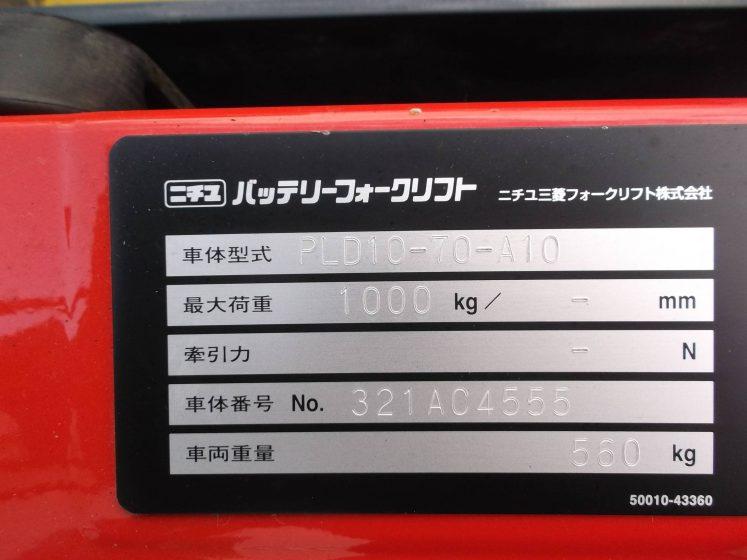 ニチユ NICHIYU 中古フォークリフト ローリフト forklift バッテリー