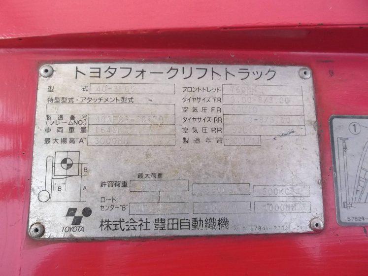 トヨタ TOYOTA 中古フォークリフト forklift ガソリン 2001年式 3mマスト