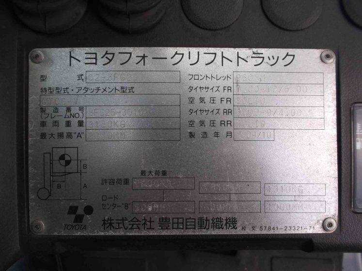 トヨタ TOYOTA 中古フォークリフト ガソリン