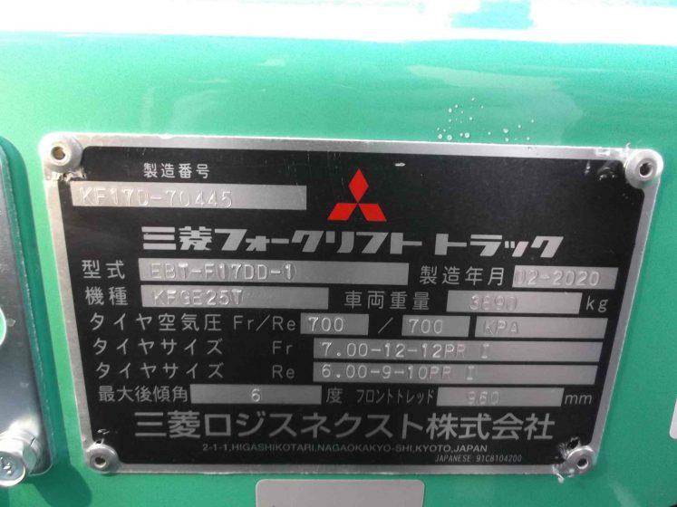 三菱 MITSUBISHI 中古フォークリフト forklift