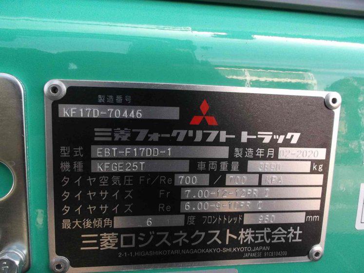 三菱 中古フォークリフト forklift サイドシフト