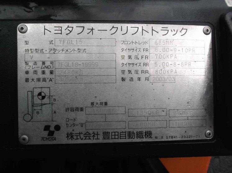 トヨタ 中古フォークリフト forklift toyota