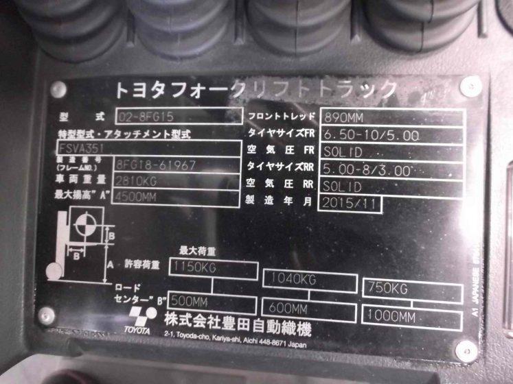 トヨタ 中古フォークリフト TOYOTA