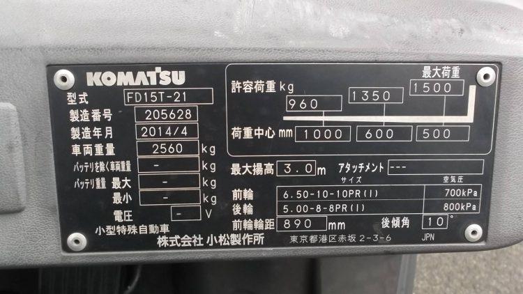 コマツ KOMATSU 中古フォークリフト forklift ディーゼルカウンター 3Mマスト 2014年式