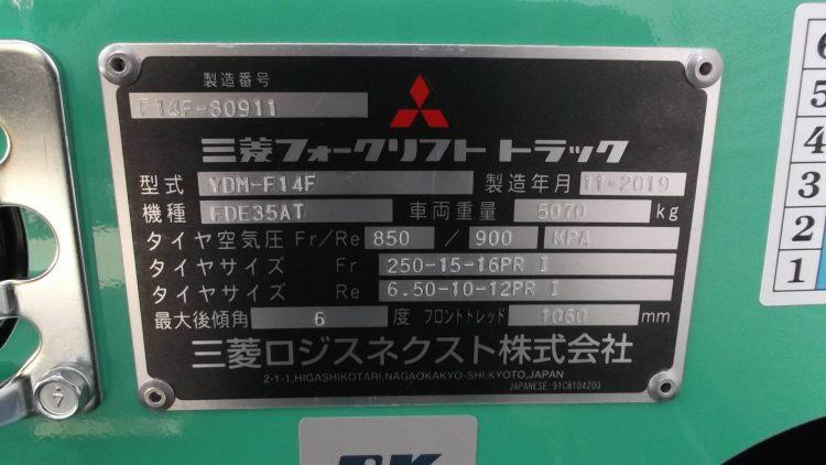 三菱 MITSUBISHI 中古フォークリフト forklift ディーゼル 2017年式 全回転フォーク 2段4mハイマスト