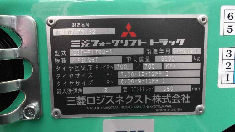 三菱 中古フォークリフト MISUBISHI