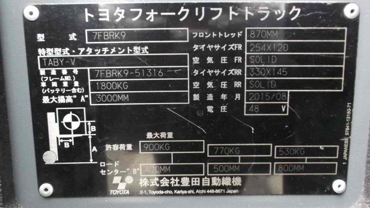 トヨタ 中古フォークリフト リーチ TOYOTA