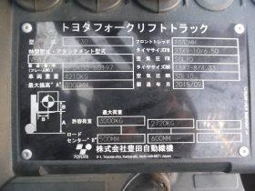 トヨタ Toyota 中古フォークリフト forklift ガソリン 2015年式 サイドシフト 3Mマスト